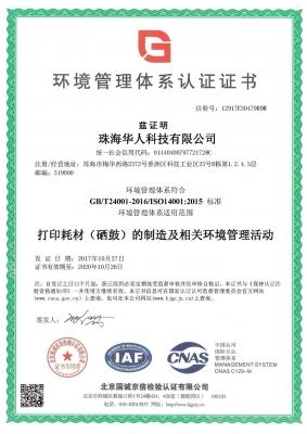 15版14001证书中文版