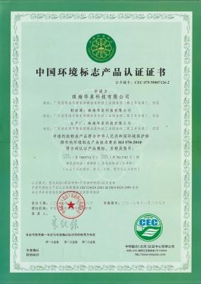 十环证书-中文