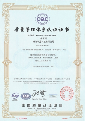 ISO9001华人